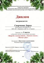 b_145_210_16777215_00_images_Ekocentr_Nashi_meropriyatiya_2019-2020_rezultati_vistavok_05.jpeg