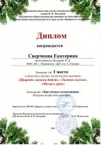 b_147_210_16777215_00_images_Ekocentr_Nashi_meropriyatiya_2019-2020_rezultati_vistavok_06.jpeg