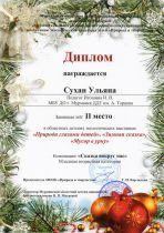 b_148_210_16777215_00_images_Ekocentr_Nashi_meropriyatiya_2019-2020_rezultati_vistavok_08.jpeg