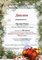 b_148_210_16777215_00_images_Ekocentr_Nashi_meropriyatiya_2019-2020_rezultati_vistavok_10.jpeg
