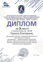 b_148_210_16777215_00_images_Ekocentr_Nashi_meropriyatiya_2020-2021_chelovek-zemlya-kosmos_02.jpeg