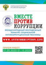b_149_210_16777215_00_images_news_2019-2020_konkurs_protiv_korrupcii_01.jpeg
