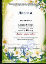 b_152_210_16777215_00_images_Ekocentr_Nashi_meropriyatiya_2020-2021_vesna-vremya_chudes_01.jpeg