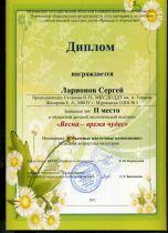 b_152_210_16777215_00_images_Ekocentr_Nashi_meropriyatiya_2020-2021_vesna-vremya_chudes_03.jpeg