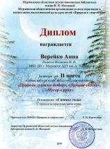 b_156_210_16777215_00_images_Ekocentr_Nashi_meropriyatiya_2019-2020_rezultati_vistavok_07.jpeg