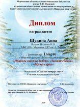 b_157_210_16777215_00_images_Ekocentr_Nashi_meropriyatiya_2019-2020_rezultati_vistavok_01.jpeg