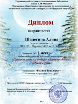 b_157_210_16777215_00_images_Ekocentr_Nashi_meropriyatiya_2019-2020_rezultati_vistavok_03.jpeg