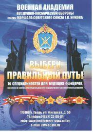 b_191_270_16777215_00_images_news_2020-2021_voen_akadem_zhukuva_listovka.jpeg