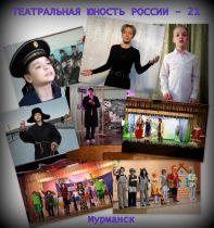 b_197_210_16777215_00_images_news_2020-2021_itogi_teatralnaya_yunost_01.jpeg