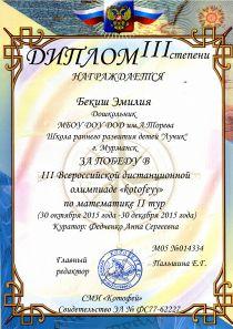 b_210_0_16777215_00_images_luchik_Vserossiskaya_olimpiada_doshkolnikov_2015_03.jpeg