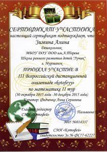 b_210_0_16777215_00_images_luchik_Vserossiskaya_olimpiada_doshkolnikov_2015_06.jpeg