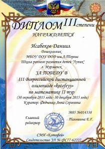 b_210_0_16777215_00_images_luchik_Vserossiskaya_olimpiada_doshkolnikov_2015_07.jpeg