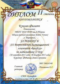 b_210_0_16777215_00_images_luchik_Vserossiskaya_olimpiada_doshkolnikov_2015_09.jpeg