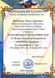 b_210_0_16777215_00_images_luchik_Vserossiskaya_olimpiada_doshkolnikov_2015_17.jpeg