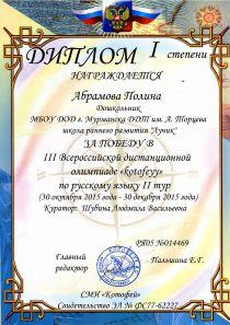 b_210_0_16777215_00_images_luchik_Vserossiskaya_olimpiada_doshkolnikov_2015_20.jpeg