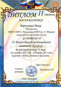b_210_0_16777215_00_images_luchik_Vserossiskaya_olimpiada_doshkolnikov_2015_22.jpeg