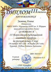 b_210_0_16777215_00_images_luchik_Vserossiskaya_olimpiada_doshkolnikov_2015_28.jpeg