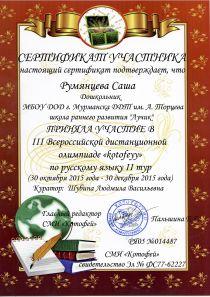 b_210_0_16777215_00_images_luchik_Vserossiskaya_olimpiada_doshkolnikov_2015_38.jpeg