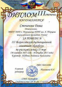 b_210_0_16777215_00_images_luchik_Vserossiskaya_olimpiada_doshkolnikov_2015_41.jpeg