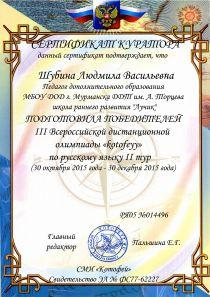 b_210_0_16777215_00_images_luchik_Vserossiskaya_olimpiada_doshkolnikov_2015_46.jpeg