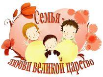 b_210_0_16777215_00_images_orgmass_O_lyubvi_i_vernosti_16.03.2016_02.jpeg