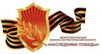 b_210_112_16777215_00_images_news_2019-2020_nasledniki_pobedi.jpeg