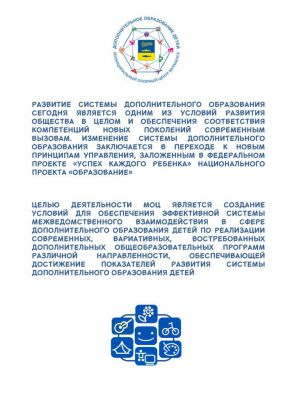 b_297_420_16777215_00_images_docs_pesonificirovannoe_dopolnitelnoe_obrazovanie_munic_opornii_centr_02.jpeg