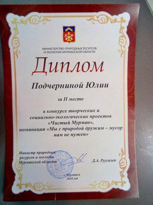 b_315_420_16777215_00_images_Ekocentr_Nashi_meropriyatiya_2018-2019_ucheb_god_Chistii_murman_01.jpeg