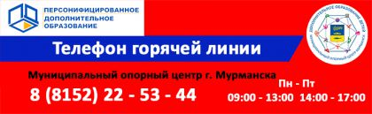 b_420_129_16777215_00_images_docs_pesonificirovannoe_dopolnitelnoe_obrazovanie_goryachaya_liniya_.jpeg