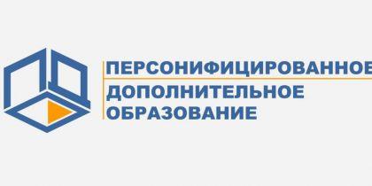 b_420_210_16777215_00_images_docs_pesonificirovannoe_dopolnitelnoe_obrazovanie_logotip.jpeg