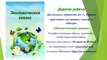 b_420_236_16777215_00_images_Ekocentr_Nashi_meropriyatiya_2019-2020_Ekologicheskiy.jpeg