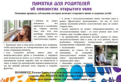 b_420_284_16777215_00_images_Pedagogam_i_roditelyam_2017-2018_04.jpeg
