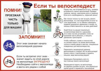 b_420_297_16777215_00_images_Pedagogam_i_roditelyam_pravila_pdd_07.jpeg