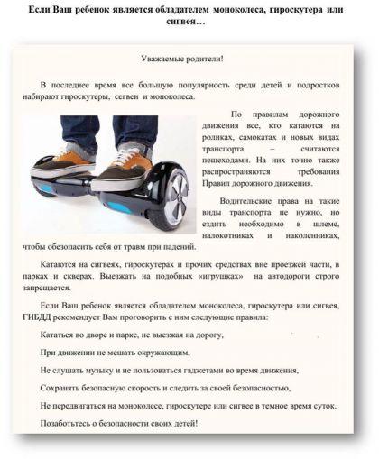 b_420_509_16777215_00_images_Pedagogam_i_roditelyam_pravila_pdd_04.jpeg
