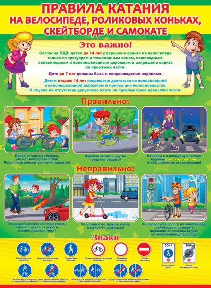 b_420_573_16777215_00_images_Pedagogam_i_roditelyam_pravila_pdd_06.jpeg