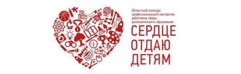 b_470_145_16777215_00_images_news_2020-2021_serdce_otdayu_detyam_2021_01.jpeg